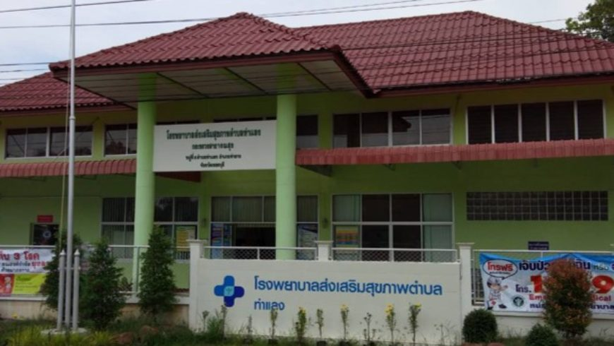 ต่อเติมกันสาด โรงพยาบาลส่งเสริมสุขภาพตำบลท่าแลง สิงหาคม 2560